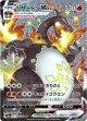 『買取』【SSR】リザードンVMAX